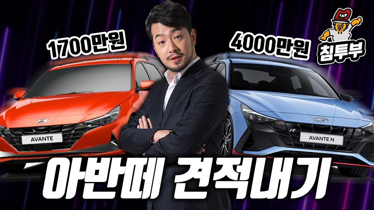 1700만원 아반떼 vs 4000만원 아반떼 N