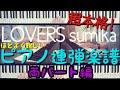 【必見!】超絶 Lovers - sumika ピアノ連弾楽譜
