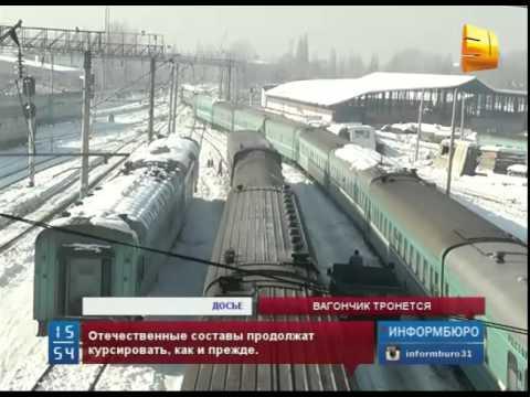 Отмена Россией поездов в Казахстан  не повлияет  на ситуацию с пассажирскими перевозками