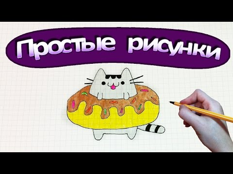Простые рисунки #324 Кот Пушин в пончике =))