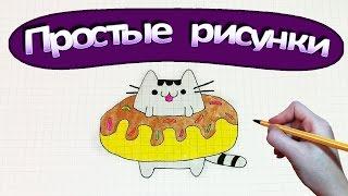 Простые рисунки #324 Как нарисовать Кота Пушина  в пончике 😉