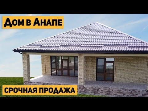 СРОЧНАЯ ПРОДАЖА дома в Анапе!!! Бюджетный вариант!