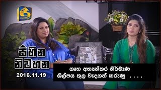 Sihina Niwahana | Interview with Dhilini Halwitigala - 19th November 2016