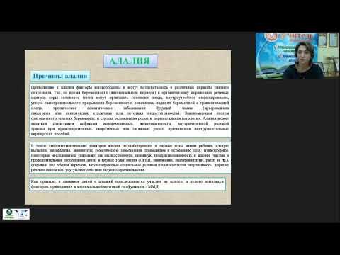 Афазия и алалия: причины, характеристика и методика логопедической работы