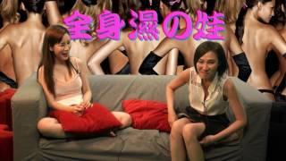 忽得妹撞鬼 深信性交轉運〈全身濕の娃〉2017-06-27 c