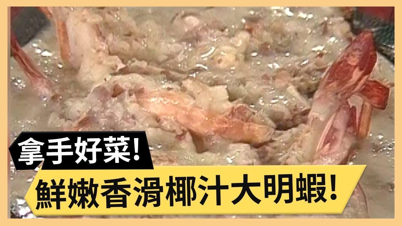 鮮嫩香滑椰汁大明蝦!香脆比薩作法超簡單!《食全食美》 EP278 焦志方 張淑娟|料理|食譜|DIY
