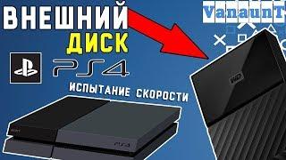 Внешний HDD для PS4 [Сравнение]