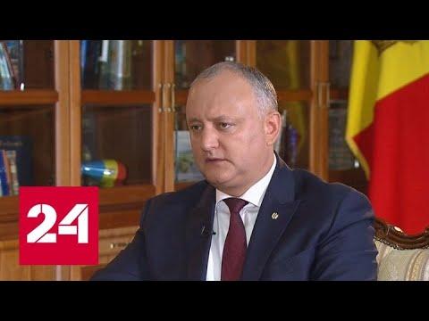 Премьер Молдавии попросила американские власти конфисковать собственность Плахотнюка - Россия 24
