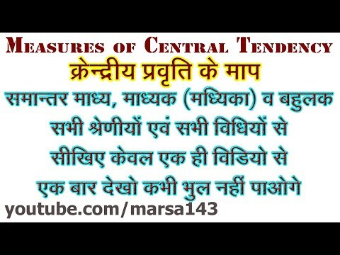 Basic Ch 17 Measures of Central Tendency केंद्रीय प्रवृत्ति के माप Class 10 Maths Mean Mode Median