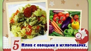 Плов с овощами/в мультиварке/очень просто и вкусно/rice with vegetables
