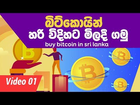 How To Buy Bitcoin Sri Lanka 2020 - Sinhala