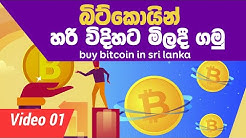 How to buy bitcoin Sri Lanka 2020 - Sinhala