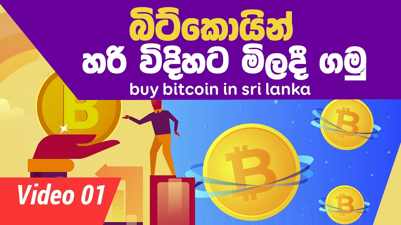 mercato bitcoin in sri lanka)