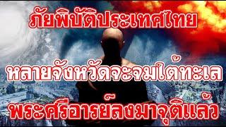 ภัยพิบัติประเทศไทย หลายจังหวัดจะจมใต้ทะเล พระศรีอารย์ลงมาจุติแล้ว!!