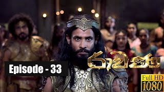 Ravana | Episode 33 23rd March 2019 Thumbnail