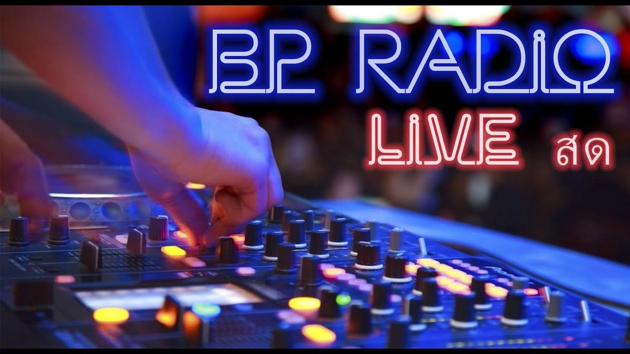 เพลงเพราะต่อเนื่อง ไม่มีลิมิต BP Radio Channel 1