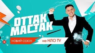 ОТТАК МАСТАК-3   ВИПУСК 51