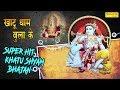Khatu Dham Bula Ke | खाटू धाम बुला के | Mona Mehta | Super Hit Khatu Shyam Bhajan