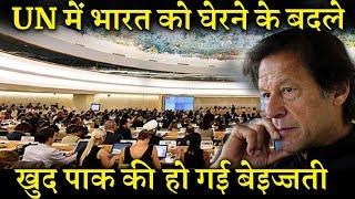 UNHRC में भारत के खिलाफ समर्थन नहीं जुटा पाया पाकिस्तान । INDIA NEWS VIRAL