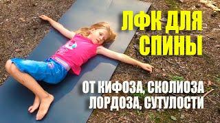 Упражнения Для Спины Комплекс для Детей и Взрослых от Боли в Спине