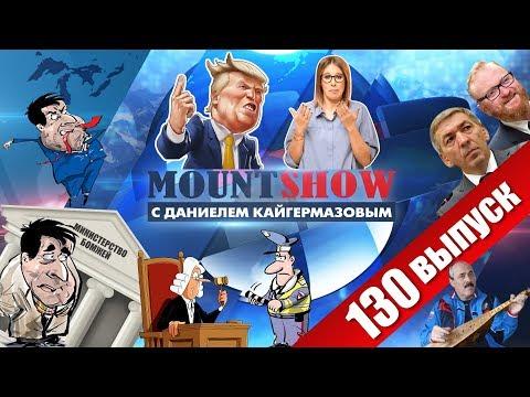 Собчак извинилась / Саакашвили пошел на штрафной круг / Министерство БОМЖЕЙ РФ. MOUNT SHOW #130