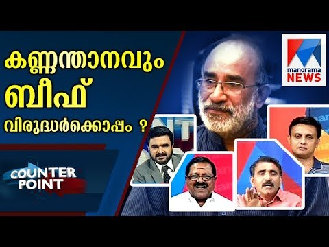 Is the Kannanthanam with Anti beef team | Counter point | Manorama News