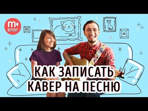 Смотреть клип Как снять cover-видео? Записываем кавер в домашних условиях🎤🎸🎶 онлайн бесплатно в качестве