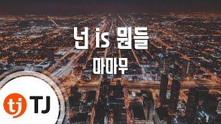 [TJ노래방] 넌 is 뭔들 - 마마무(MAMAMO) / TJ Karaoke
