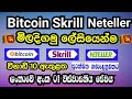 Cheapest way to buy Bitcoin with PayPal, Skrill, and Neteller (4% fee)