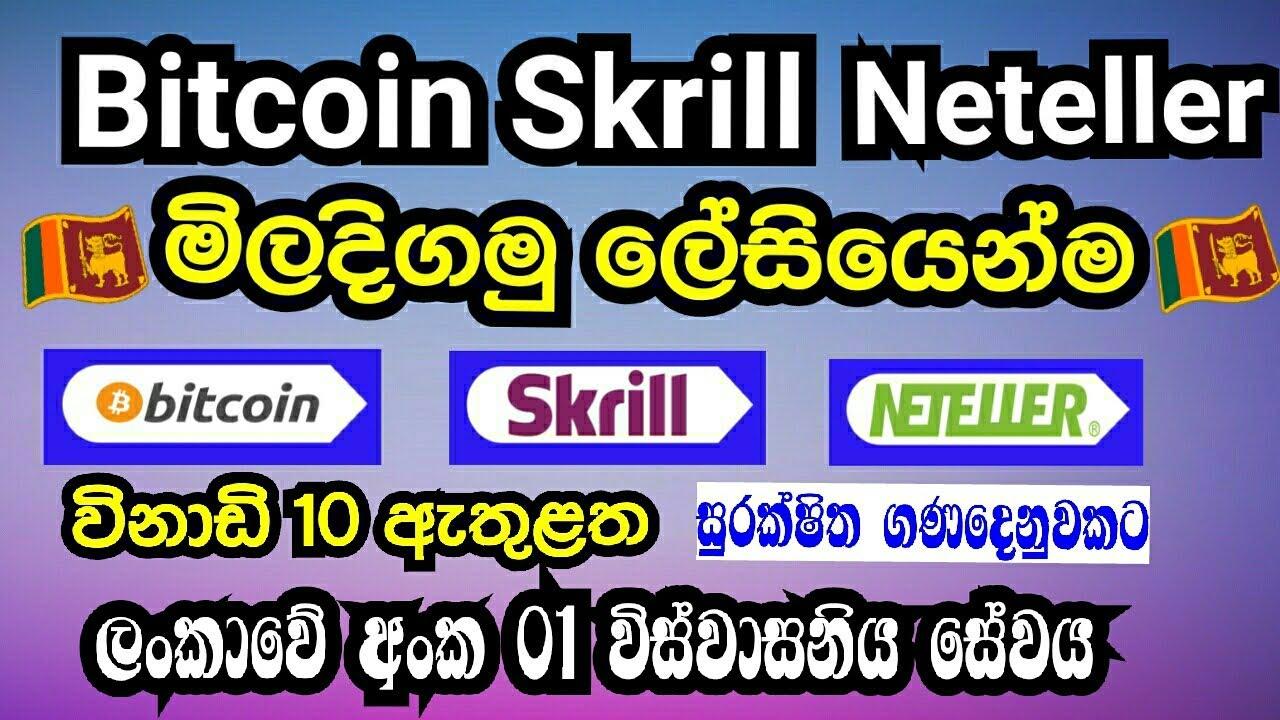 bitcoin kereskedők srí lanka-ban)