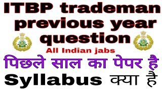 ITBP trademan ka previous year question or syllabus