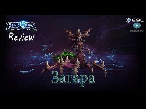 видео: heroes of the storm: Обзор-гайд (159 выпуск) - Загара (ptr)