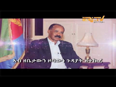 ERi-TV - Interview with President Isaias Afwerki on domestic issues