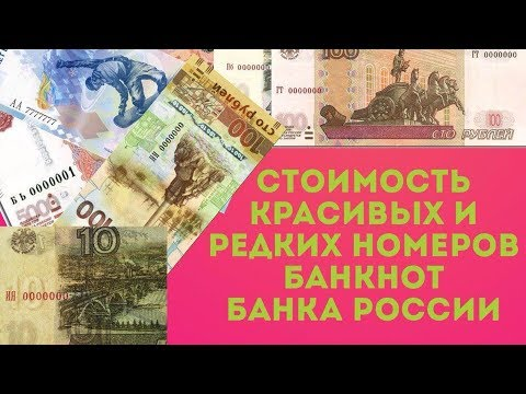 Стоимость красивы и редких номеров банкнот Банка России