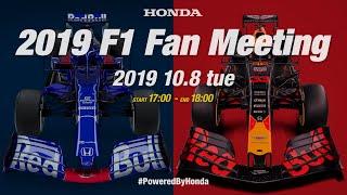 2019 Honda F1 ファンミーティング《ライブ中継》