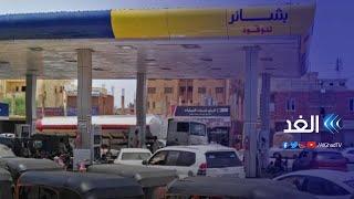 السودان يضاعف أسعار المحروقات.. مراقبون: الزيادة تثقل الأعباء على كاهل المواطن
