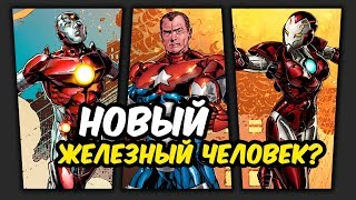 Новый Железный Человек | Кто заменит Железного Человека?