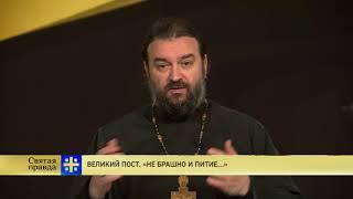 Протоиерей Андрей Ткачев. Великий пост. «Не брашно и питие...»