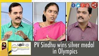 Puthu Puthu Arthangal: PV Sindhu wins silver medal in Olympics (20/08/2016)