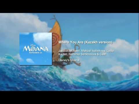 Moana - Where You Are (Kazakh | Audio LQ)