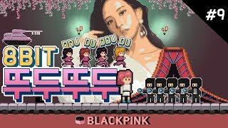 뚜두뚜두 8비트 - 블랙핑크 / BLACKPINK - DDU-DU DDU-DU(8Bit) / JHN studio(정스)