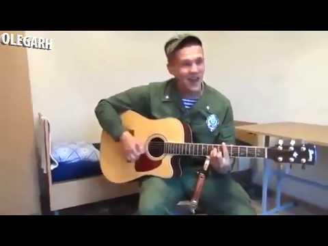 РОТА ПОДЪЁМ.. армейские песни под гитару