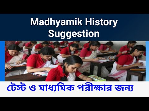 2019 মাধ্যমিকের ইতিহাস সাজেশন || History Suggestion of Madhyamik Exam of 2019