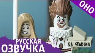 Лего - Джорджи встречает Пеннивайза сцена из фильма
