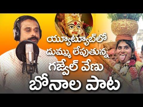 Bonalu Song 2018 || Mahankali Jathara 2018 || Amulya Audios and Video ||