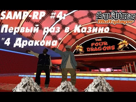 SAMP-RP #4: Первый раз в Казино 4 Дракона