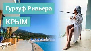 СПА отель Гурзуф Ривьера в Крыму Большой обзор отеля Ялта Алушта Путешествия по России