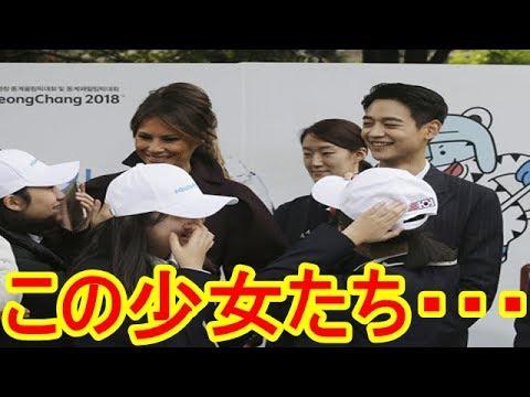 海外の反応 メラニア夫人の前で韓国の少女たちがとった行動とは?k-popアイドルに気づいた途端のある光景に親日外国人も衝撃!世界から見た日本の評価