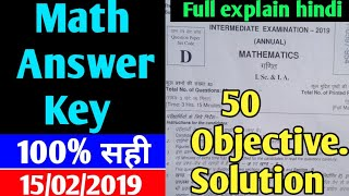 Bihar bord Math Answer Key/12th Math Answer Key/Math objective Answer key2019/Mathanswerkey