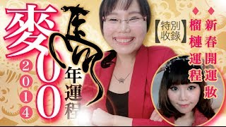 【BrenLui大佬B】麥00師傅2014馬年榴槤運程 新春開運妝 Chinese New Year Makeup Tips Thumbnail